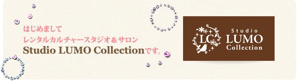 Studio LUMO Collection(スタジオルーモコレクション)